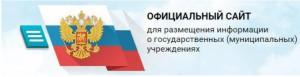 Фото офиц.сайт для размещения информации о гос.учреждениях